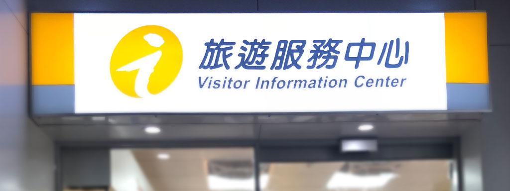 觀旅局亦提供多種管道24小時服務