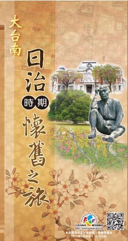大台南日治時期懷舊之旅