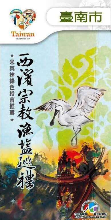 米其林三星-西濱宗教漁鹽之旅
