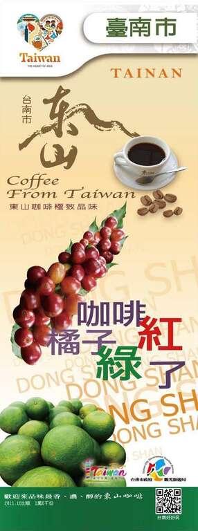 東山咖啡紅了橘子綠了