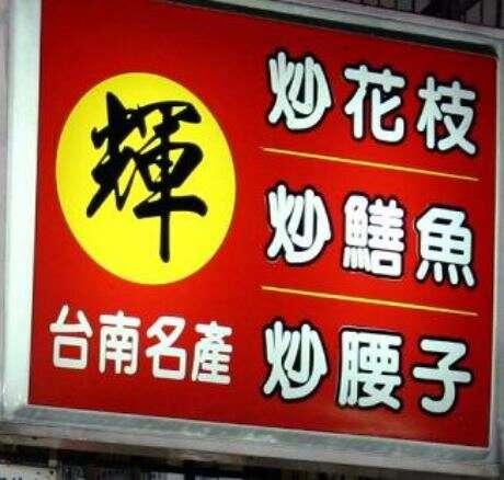 阿輝乾炒鱔魚意麵-門市二