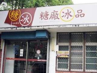 善化糖廠冰品門市部