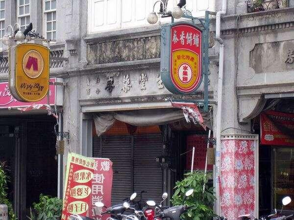 位於新化老街中的泰香餅鋪