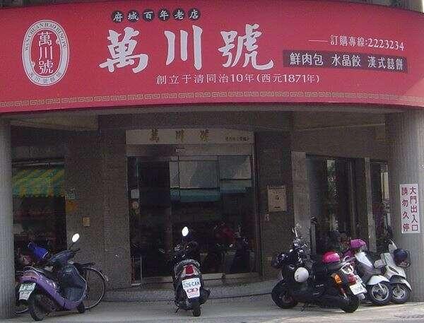 萬川號餅舖