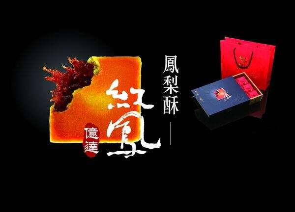 億達食品-紅鳳梨酥