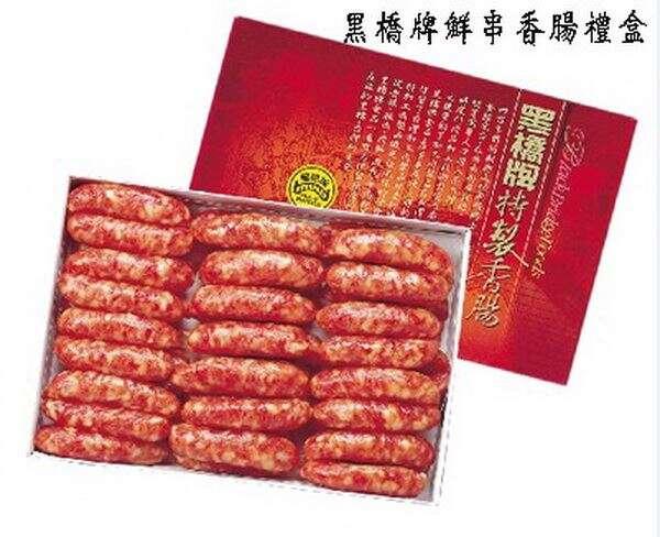 黑橋牌鮮串香腸禮盒-台南中正店