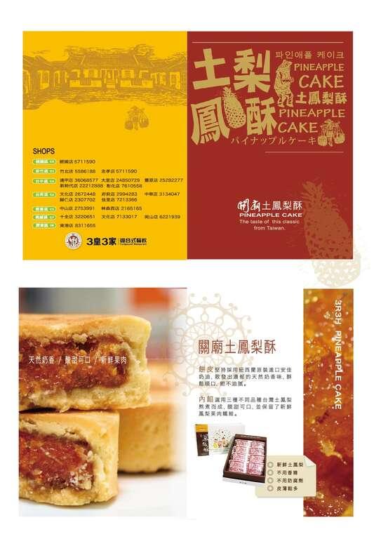 3皇3家 中華店