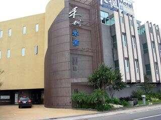 禾楓水舍汽車旅館 (禾楓新營館)