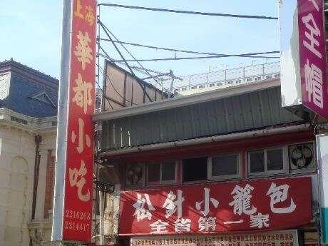 上海華都點心城
