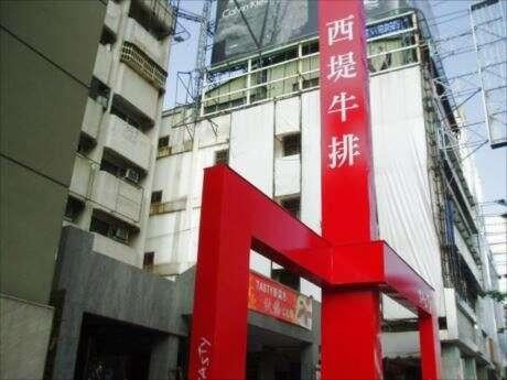 西堤牛排-台南‧民族店