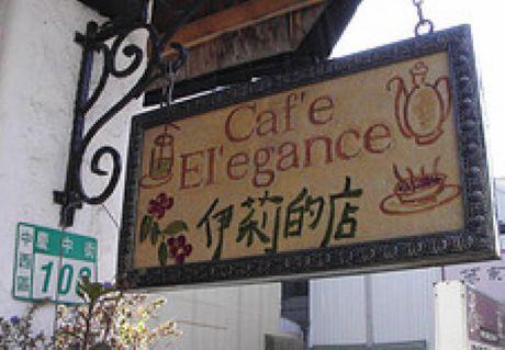 伊莉的店 慶中街店