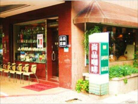 尚品咖啡-台南南門店