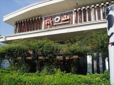 桃山日式餐廳