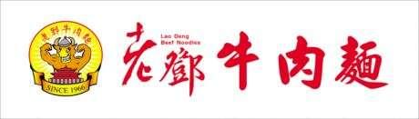 台南水交社-老鄧牛肉麵