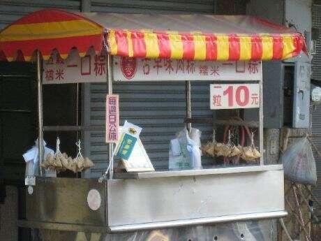 阿秀古早味肉粽