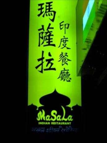 瑪薩拉企業有限公司