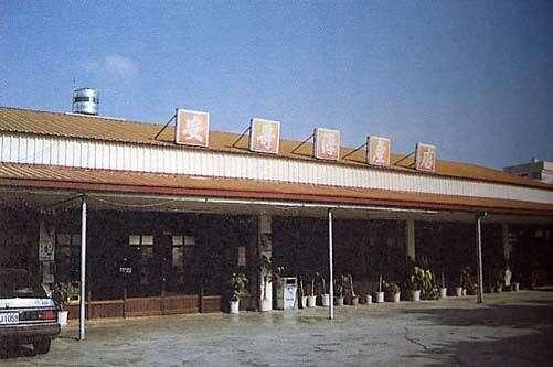 安哥海產店