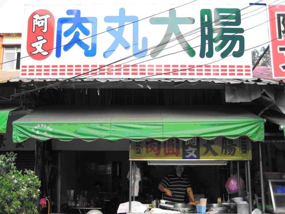 阿文肉丸大腸