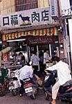 口福羊肉店