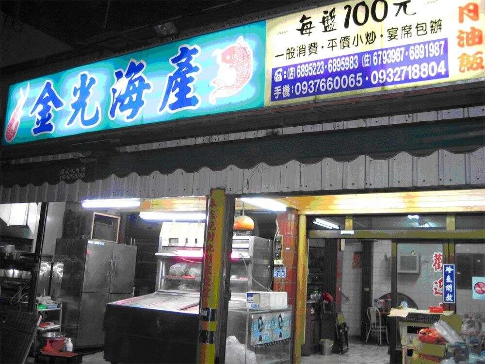 金光海產餐廳