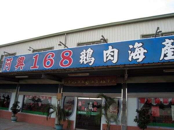 阿興168燻茶鵝-餐廳