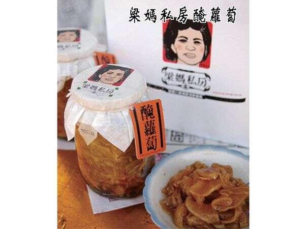 梁媽私房醃蘿蔔(榮勝宴會餐廳)