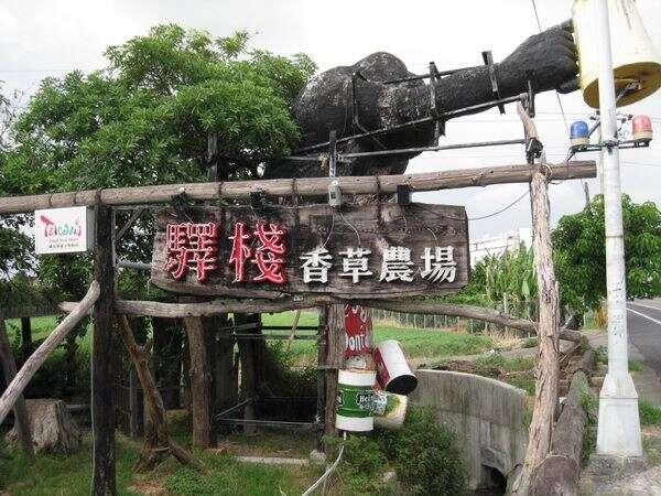 驛棧香草農場