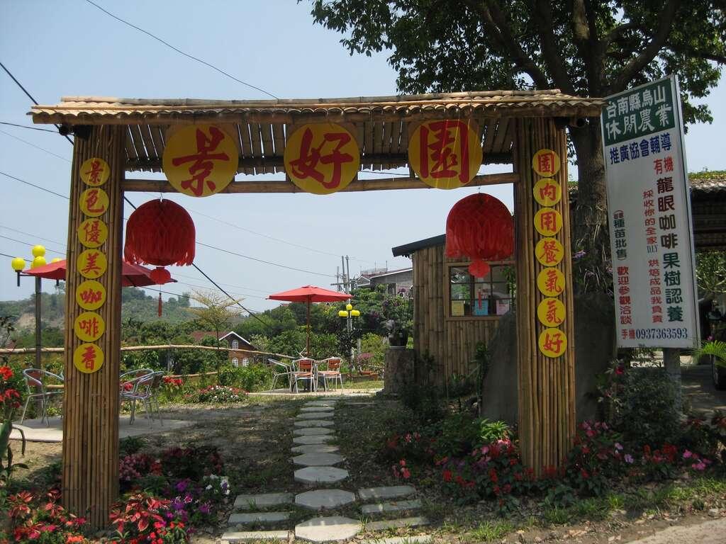 景好園咖啡庭園