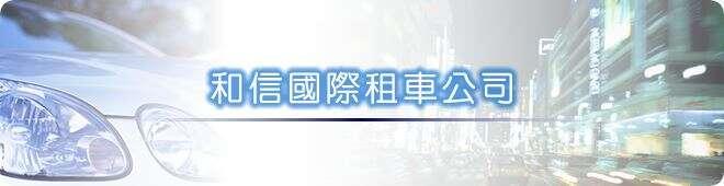 何信國際租車公司(台南門市)