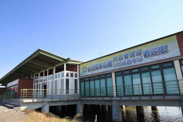 Taijiang Liukong Service Station (including Visitor Center)(台江六孔管理站(含遊客中心))