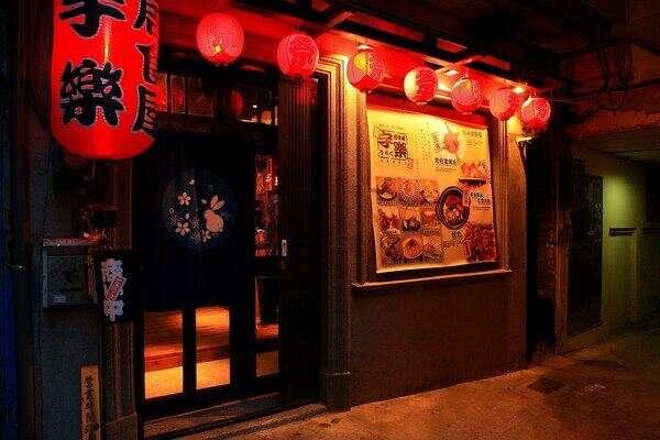 宇樂居酒屋(Yu Le Izakaya)