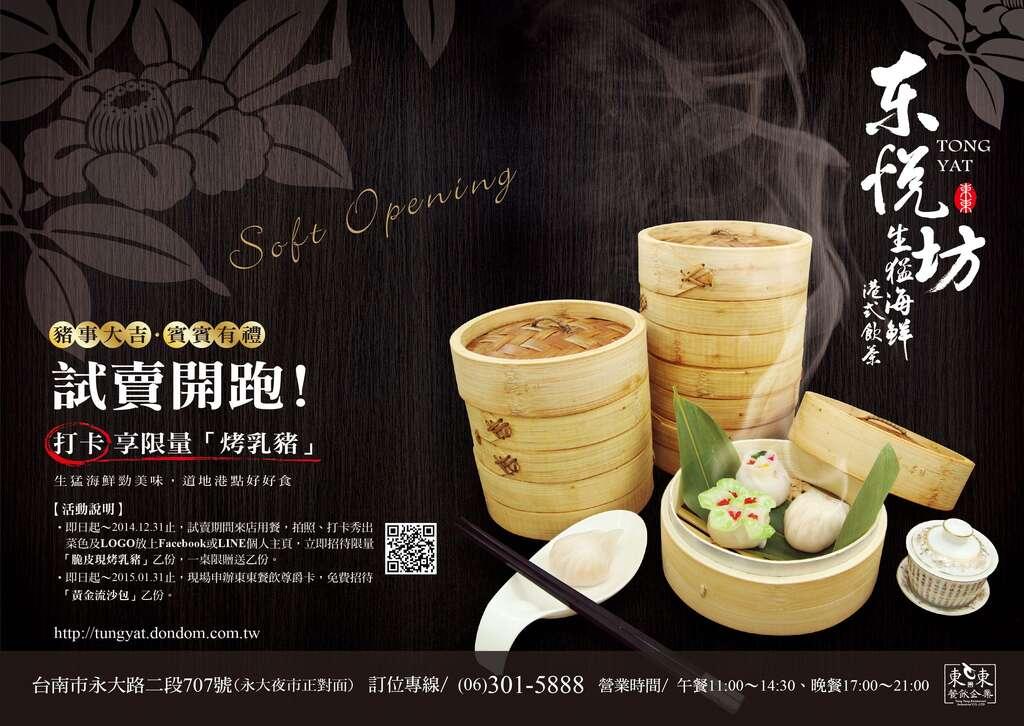 東悅坊-港式飲茶