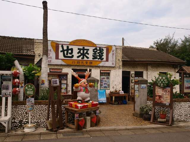 Beimen  Qian Lai Ye Grocery Store(北門錢來也雜貨店)