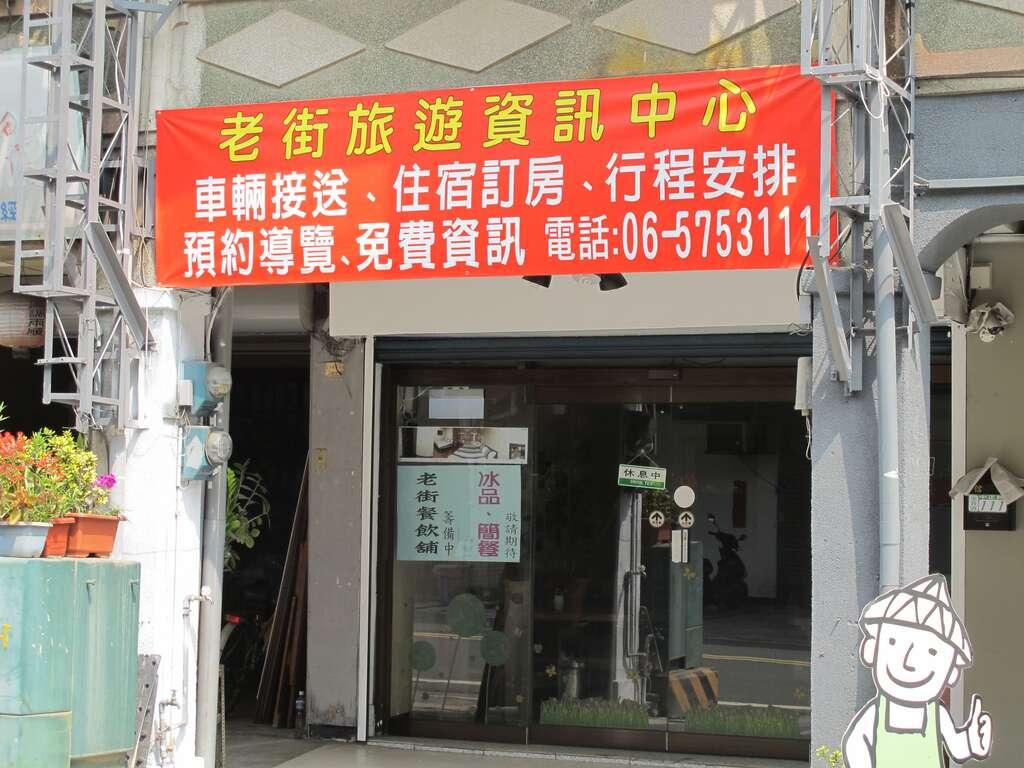 玉井老街民宿