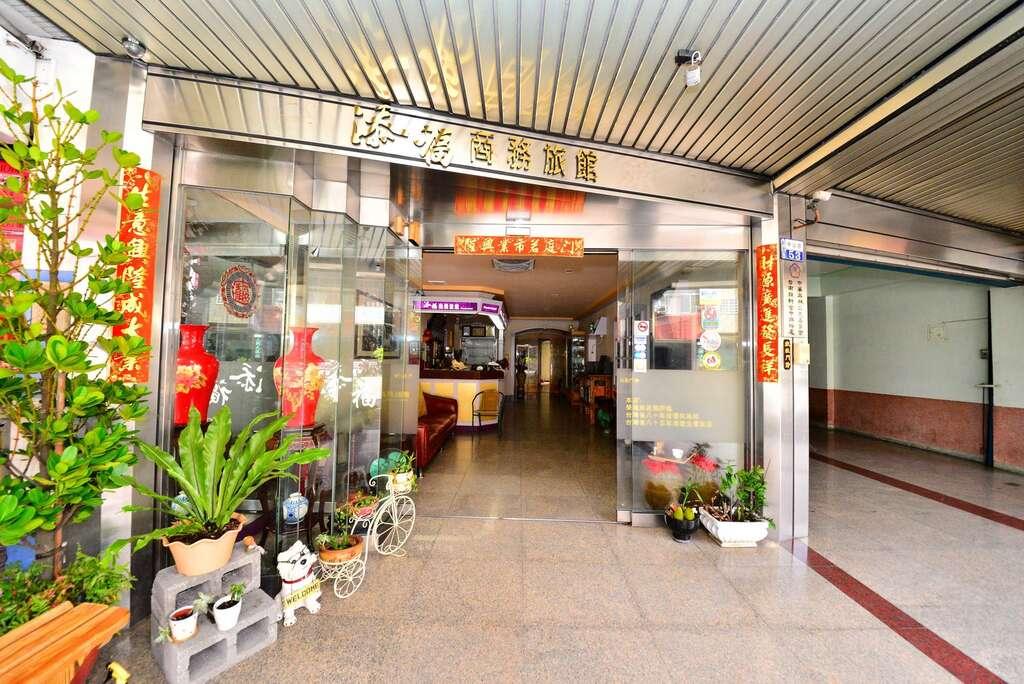 添福商務旅館