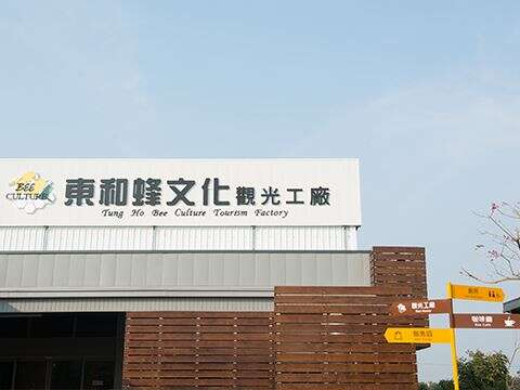 Tung-ho Bee Culture Tourism Factory(Tung-ho Honey Co. Ltd)(東和蜂文化觀光工廠(東和蜂業有限公司))