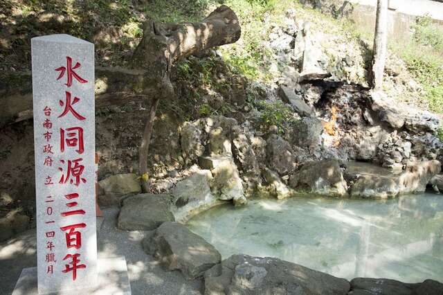 Fire and Water Spring(水火同源)