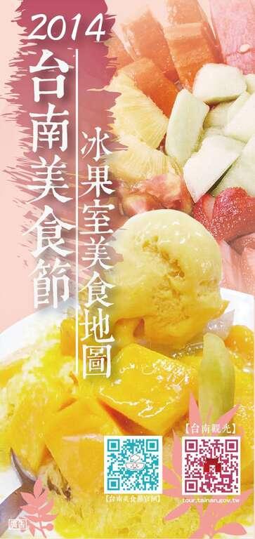 台南美食节