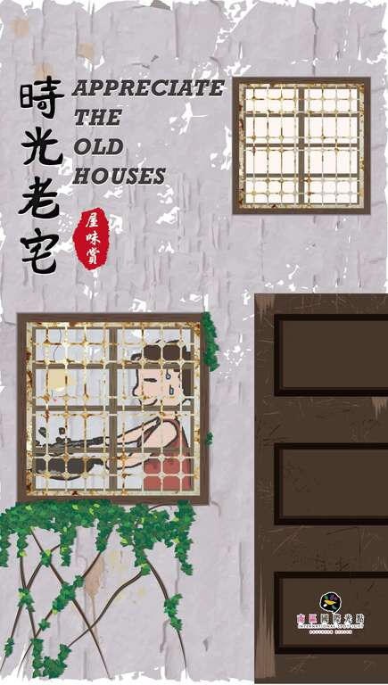 Appreciate the old houses(時光老宅)