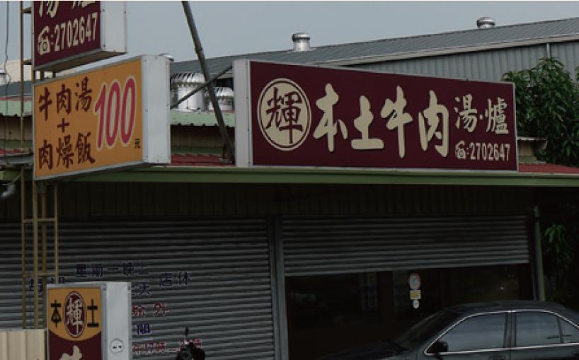 輝哥本土牛肉湯爐