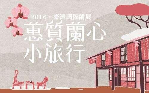 台湾国际兰展