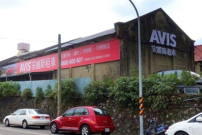 AVIS 安維斯租車-台南府城站