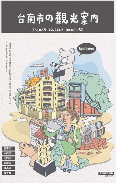 台南市觀光導覽地圖(日文版)