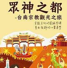 臺南宗教觀光之旅