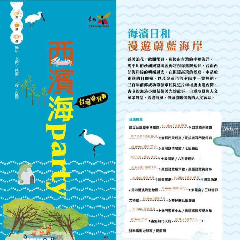 西濱海party