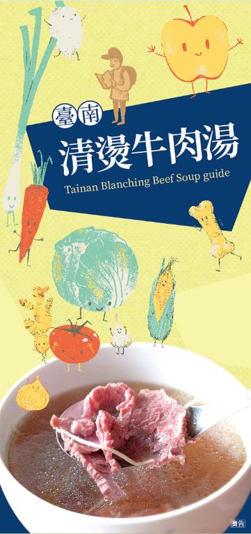 臺南清燙牛肉湯