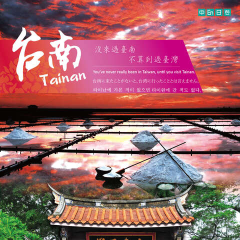 Tainan travel guide(國際手冊)