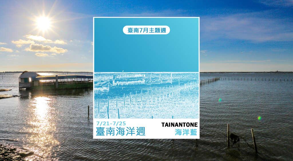 7月「海洋主題週」 - 台南旅遊網