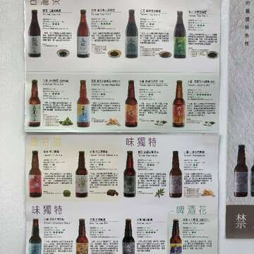 Various kinds of beers of Tree House Cafe