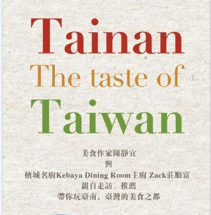 Tainan The taste of Taiwan EDM(EN)